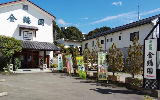 金鵄園茶店