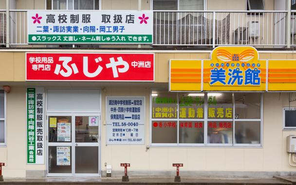 ふじや中洲店