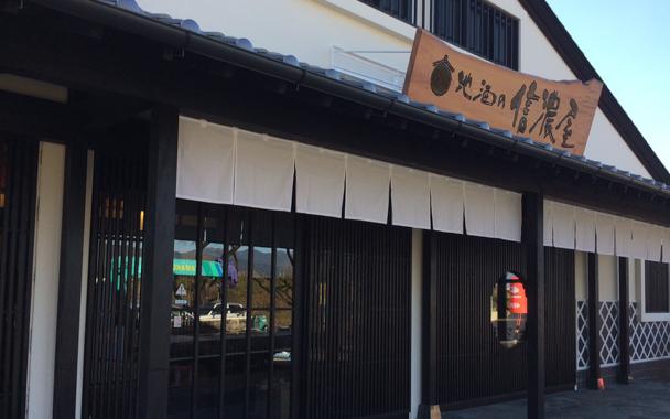 信濃屋酒店