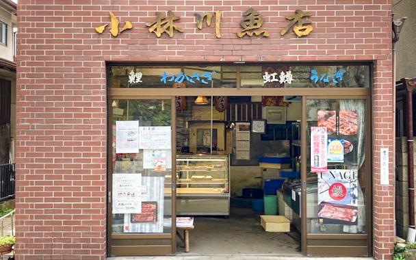 小林川魚店