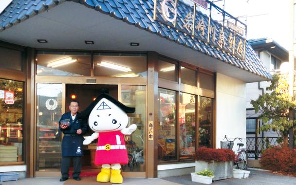 岩崎川魚本店