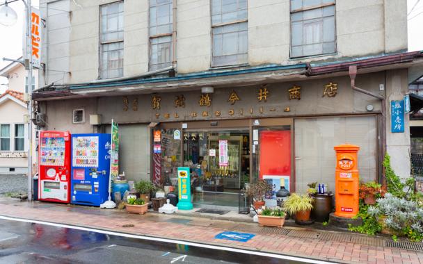 賀茂鶴今井商店